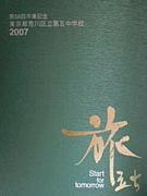 2007年度荒川五中卒業 3年3組