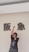 博多阪急軍団
