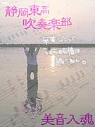 静岡東*43期吹奏楽部