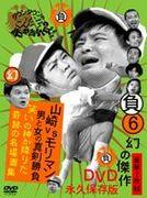 『山崎vsモリマン対決』はネ申!