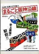 グルメ♪阪神沿線☆ミ