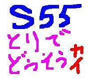 S55取手同窓会ver.次回8月28日!