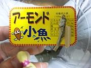 アーモンド小魚を焼く