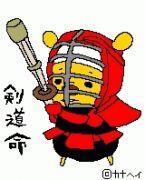 実は剣道二段です♡