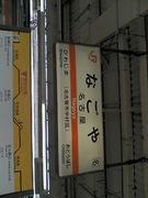 名古屋〜東京をよく往復する