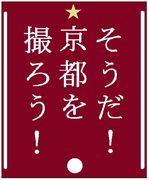 そうだ!京都を撮ろう!
