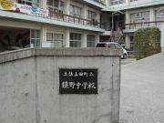 土佐山田町立鏡野中学校