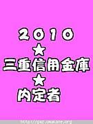 2010★三重信用金庫★内定者