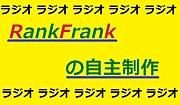 ネットラジオ RankFrankの自主