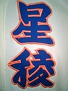 【星稜高校野球部を応援しよう】