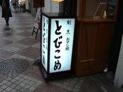 杉本ゼミ Web2.0経営班