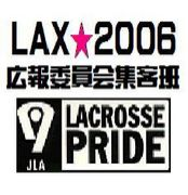 LAX広報委員集客班★2006