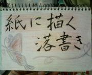 ★紙に描く落書き★