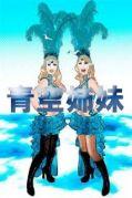 青空姉妹。