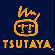 TSUTAYA〜検見川浜店〜