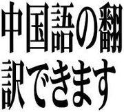 中国語の翻訳できます!