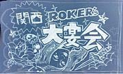 『関西ROCKER's大宴会!!』