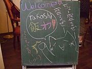 Takashi's cafe