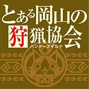 とある岡山の狩猟協会-MHP3rd