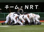 チーム・NRT