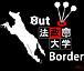 法大ダーツサークル OutBorder