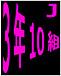 【J】 3年10組