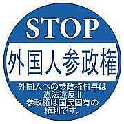 外国人参政権反対@福岡