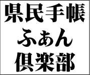 県民手帳ふぁん倶楽部
