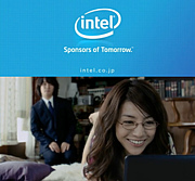 インテルのCMの井川遥が好き!