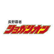 長野覇者ショガリオン