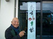 奈良2010年塾