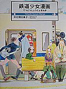 中村明日美子『鉄道少女漫画』