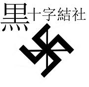 世界黒十字結社