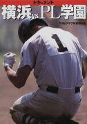 全国高校野球(合同OB会)関東支部