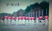 ☆デーモンズ☆