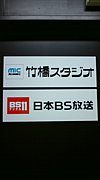 竹橋スタジオ