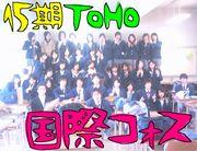 15期TOHO国際コース