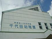 千代田幼稚園