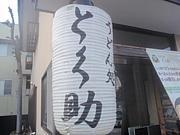 うどん処とく助(長野)