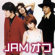 JAMオフ