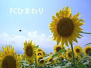 FCひまわり -HMWR-