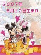 ☆2007年8月12日生まれベビィ☆