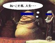 カレーとUFO部
