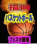 バスケットフェスティバルin福岡