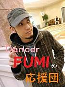 Dancer☆FUMI応援団