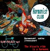 自転車ホルモニストクラブ