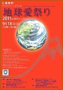 地球愛祭り 2011 in 静岡
