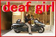 バイク乗りのデフガール