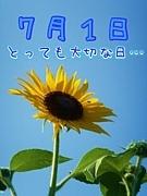 ★7月1日が記念日★