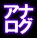 アナログDJ募集/イベント紹介